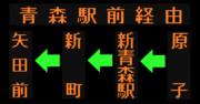 五所川原~青森線のLED方向幕(弘南バス)