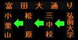 小栗山線のLED方向幕(弘南バス)