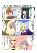ゆゆゆい漫画183話