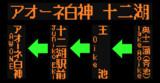 十二湖線の方向幕(十二湖→十二湖駅→アオーネ白神十二湖)(弘南バス)
