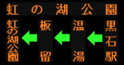 虹の湖公園線の方向幕(弘南バス)