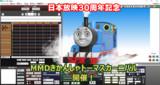 日本放映30周年記念 MMDきかんしゃトーマスカーニバル開催!
