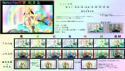 ScreenTex改変 虹まる