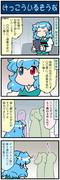 がんばれ小傘さん 3594