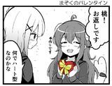 バレンタイン シャミ子→桃