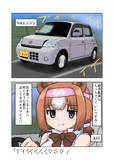 軽自動車に乗るコディアックヒグマ