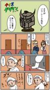 【漫画】ナイスデザイン(1/4)