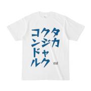 Tシャツ ホワイト 文字研究所 タカ クジャク コンドル