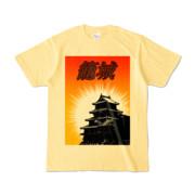 Tシャツ ライトイエロー ザ・籠城