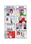 初心者FGO日記02