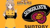 納沙幸子×サントリーサンゴリアス