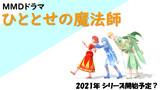 【第1回MMDポスター祭り】ひととせの魔法師