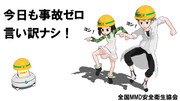 【第1回MMDポスター祭り】安全第一