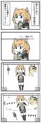 いじられ耐性が付いた阿武隈の漫画。