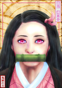 鬼滅の刃「竈門禰豆子」01