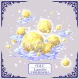 幻想鉱物標本【月透石】