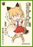 虎の衣を借る狐