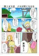 ゆゆゆい漫画185話