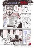 うちの担当編集がヤバい(監禁編)