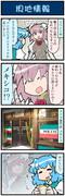 がんばれ小傘さん 3600