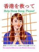 香港 国家安全法から周庭を救いましょう