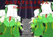 【Rimworld Royalty】なんでもするセイカさんG 支援絵 A