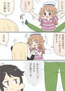 赤道祭ファッションココちゃん漫画