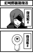 【呪術廻戦ネタバレ注意】釘崎野薔薇