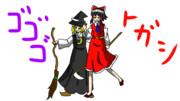 ファイト☆のゴゴゴとトガシ