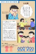 おそ松さん3期 第2話 ネタバレ感想