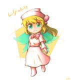 リリーちゃん