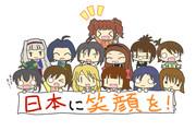 日本に笑顔を