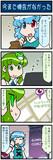 がんばれ小傘さん 3602