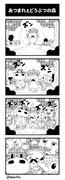 【漫画】あつまれぇどうぶつの森