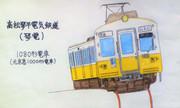 高松琴平電気鉄道 1080形電車