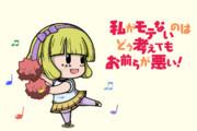 わたモテ  「うっちーチアダンス」