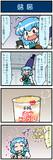 がんばれ小傘さん 3603