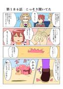 ゆゆゆい漫画186話