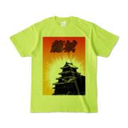 Tシャツ ライトグリーン ザ・籠城