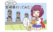 「ド素人が日本一周行ってみた Part20【宮崎→大分】」支援絵