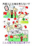 外国人に土地を売らないで! 外国人は日本の土地を買えないようにする法律制定を熱望します