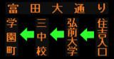 学園町線のLED方向幕(弘南バス)