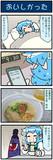 がんばれ小傘さん 3604