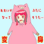 妹のため豚に変身する茜ちゃん