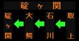 碇ヶ関線のLED方向幕(弘南バス)