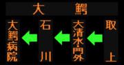 碇ヶ関線(大鰐病院ゆき)のLED方向幕(弘南バス)
