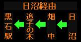 弘前~黒石線のLED方向幕(弘南バス)