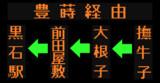 弘前~豊蒔・高田~黒石線のLED方向幕(弘南バス)