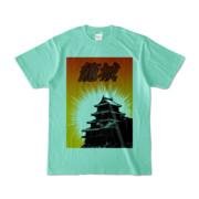 Tシャツ アイスグリーン ザ・籠城