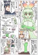 フレンズめし セーバル編